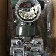 川仪EJA118E隔膜密封式差压变送器直销