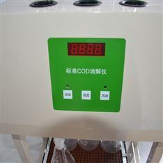 标准COD消解仪 4位电热板COD加热装置