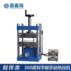 300度双平板手动热压机 300*300mm