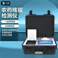 YT-XZ12旋转式农药残留检测仪