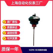 装配式热电阻上海自动化仪表三厂