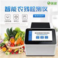 FT-WLK2家庭用的蔬菜农药残留检测仪