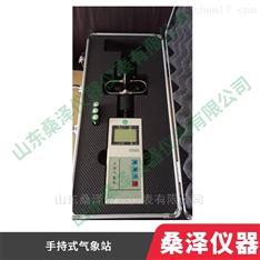 手持式气象站 风速风向温湿度大气压仪