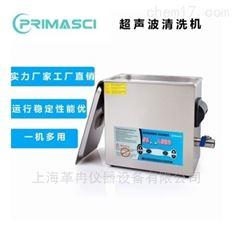 精密零件清洗——超声波清洗机PRIMASCI