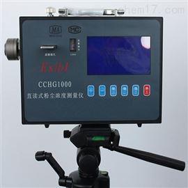 CCHG1000直读式粉尘浓度测量仪
