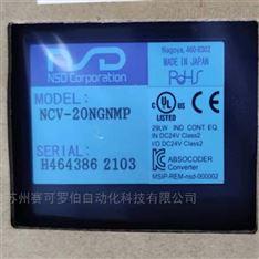 NSD控制器NCV-20NGNMP