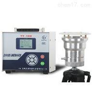 TY-13H可吸入颗粒物采样器(PM10)