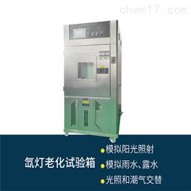 CK-XD风冷式氙灯耐气候老化试验箱