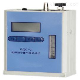 GQC-2防爆型个体气体采样仪
