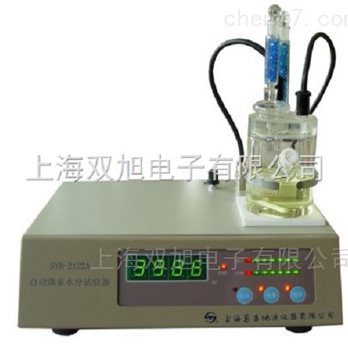 SYD-2122A 自动微量水分试验器