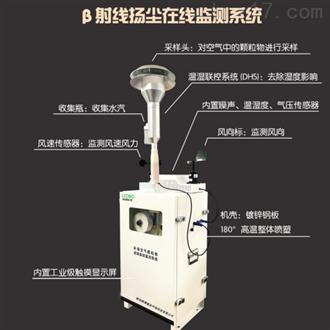LB-RG-Y02 在线β射线颗粒物监测仪