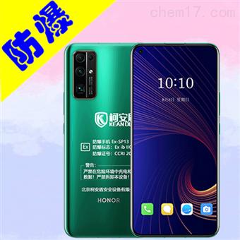 Ex-SP13,5G全網通防爆手機!