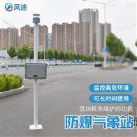 FT-FB化工厂环境监测系统