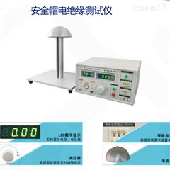 SJ704安全帽电绝缘性能测试仪生产厂家