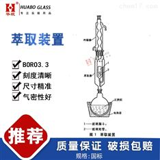 GB/T2412-2008等规指数萃取装置玻璃仪器