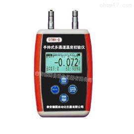 DTWH-B手持式多通道热电偶测温仪
