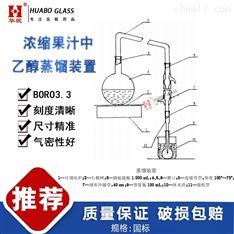 浓缩果汁中乙醇的蒸馏装置玻璃仪器