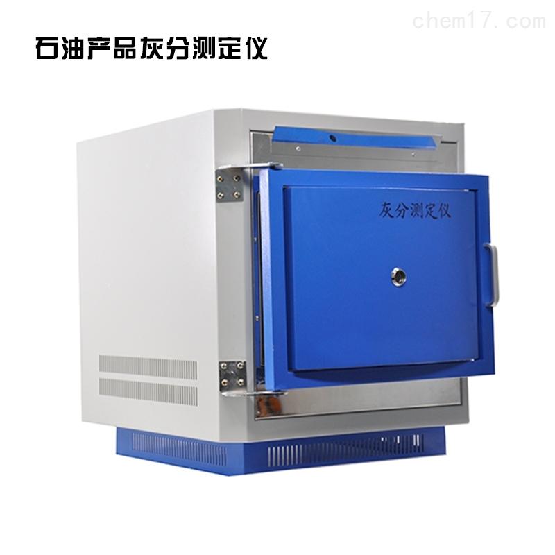 GB/T508/2433、SH/T0067石油产品灰分测定仪