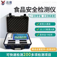YT-G2400新品食品安全检测仪