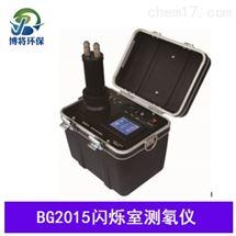 BG2015P便携式测氡仪(广泛适用)