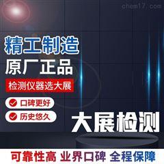 DZDR-PL 平板法导热仪(低温)大展仪器
