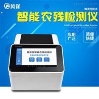 FT- -WLK1全自动农药残留检测仪