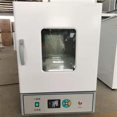 GP-20BE干燥培养两用箱