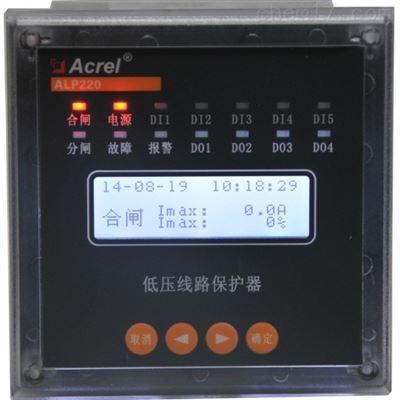 ALP220-160低壓線路總漏電保護器SOE事件記錄功能ALP