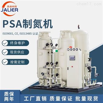 jalier大型工厂直销制氮机