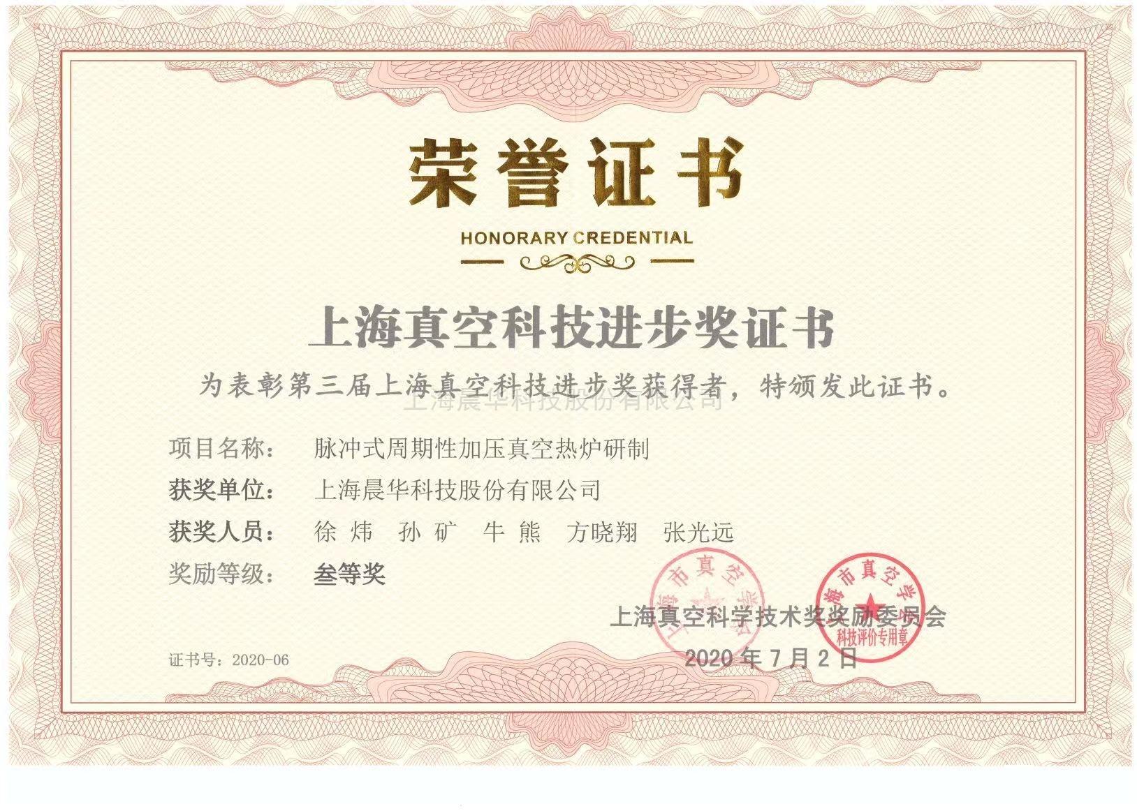 上海真空科技进步奖
