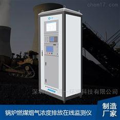 锅炉燃煤烟气浓度排放自动在线监测仪