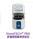 OsmoTECH® PRO渗透压仪