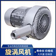 小型高壓渦流風機