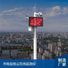 市电型扬尘在线监测仪