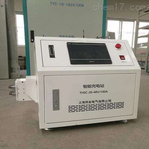 48V 100A智能伸缩充电站