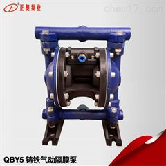 正奥泵业QBY5-15Z型第五代铸铁气动隔膜泵
