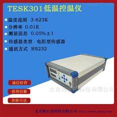 实验室低温温控仪温度控制仪表