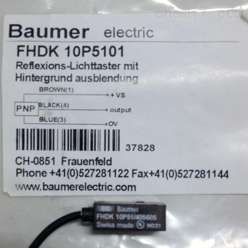 瑞士堡盟Baumer传感器
