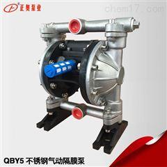 正奥泵业QBY5-20P型压滤机不锈钢气动隔膜泵