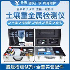 YT-ZJB土壤重金属检测仪品牌