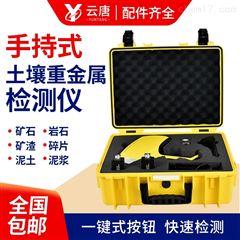 YT-GP800手持式土壤重金属检测仪价格