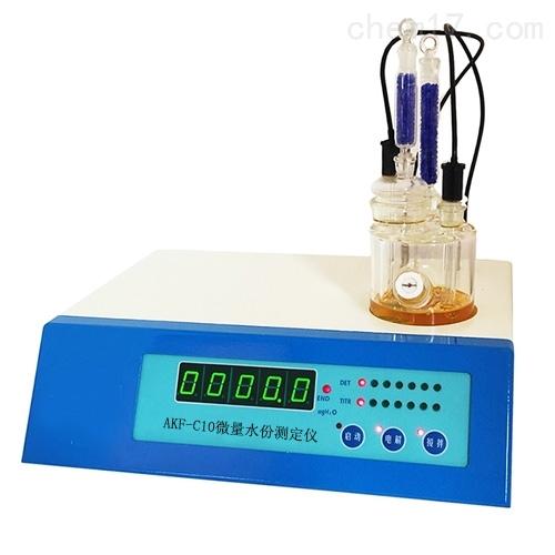 经济型库伦法微量水份测定仪