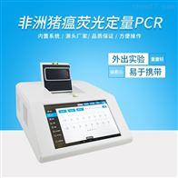 FT- PCR16非洲猪瘟唾液检测仪器