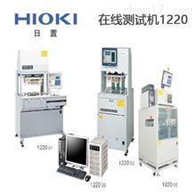 HIOKI 日置 在线测试机 1220