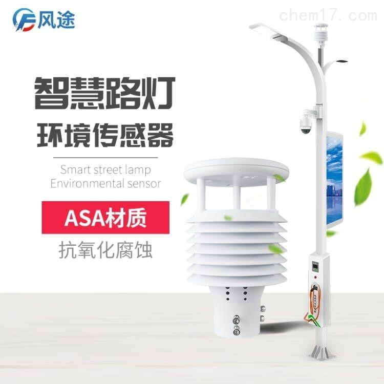智慧路灯环境传感器