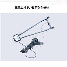 三思纵横SUNS系列引伸计