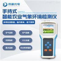 JD-QX6手持式农业气象环境检测仪