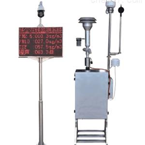 (β射线)扬尘在线监测系统HCZ-YC10