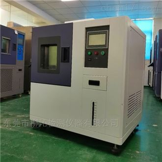LQ-GD-225D交變可調高低溫試驗房