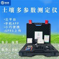 SYS-C土壤多参数测定仪